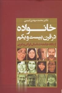 خانواده در قرن بيست و يكم از نگاه جامعه شناسان ايراني و غربي