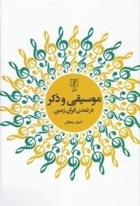 موسيقي و ذكر در تمدن ايران زمين