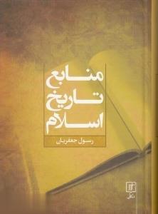 منابع تاريخ اسلام