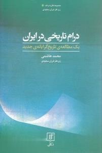 درام تاريخي در ايران (يك مطالعه ي تاريخ گرايانه ي جديد)