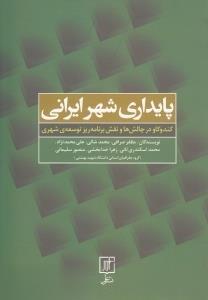 پايداري شهر ايراني (كندوكاو در چالش ها و نقش برنامه ريز توسعه ي شهري)
