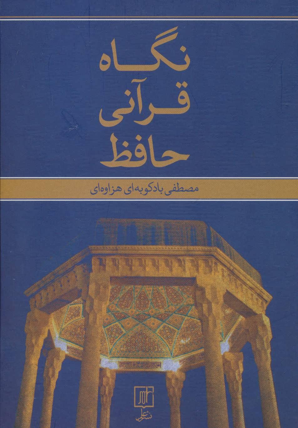 نگاه قرآني حافظ