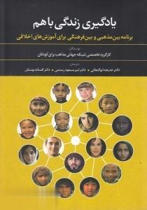 يادگيري زندگي باهم (برنامه بين مذهبي و بين فرهنگي براي آموزش هاي اخلاقي)
