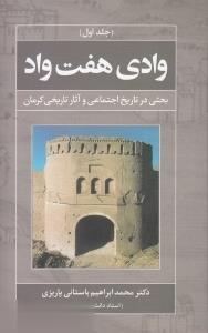 وادي هفت واد 1 (بحثي در تاريخ اجتماعي و آثار تاريخي  كرمان)