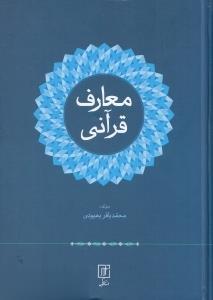 معارف قرآني