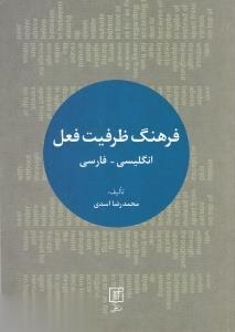 فرهنگ ظرفيت فعل (انگليسي-فارسي)،(2زبانه)