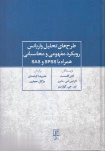 طرح هاي تحليل واريانس رويكرد مفهومي و محاسباتي همراه با SPSS و SAS