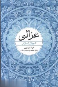 غزالي (احياگر اسلام)