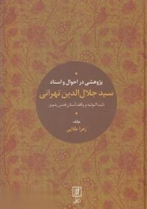 پژوهشي در احوال و اسناد سيدجلال الدين تهراني