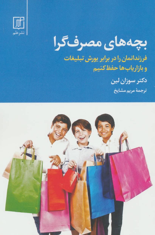 بچه هاي مصرف گرا (فرزندانمان را در برابر يورش تبليغات و بازارياب ها حفظ كنيم)