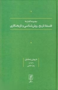 مجموعه گفتارها (فلسفه تاريخ،روش شناسي و تاريخنگاري)