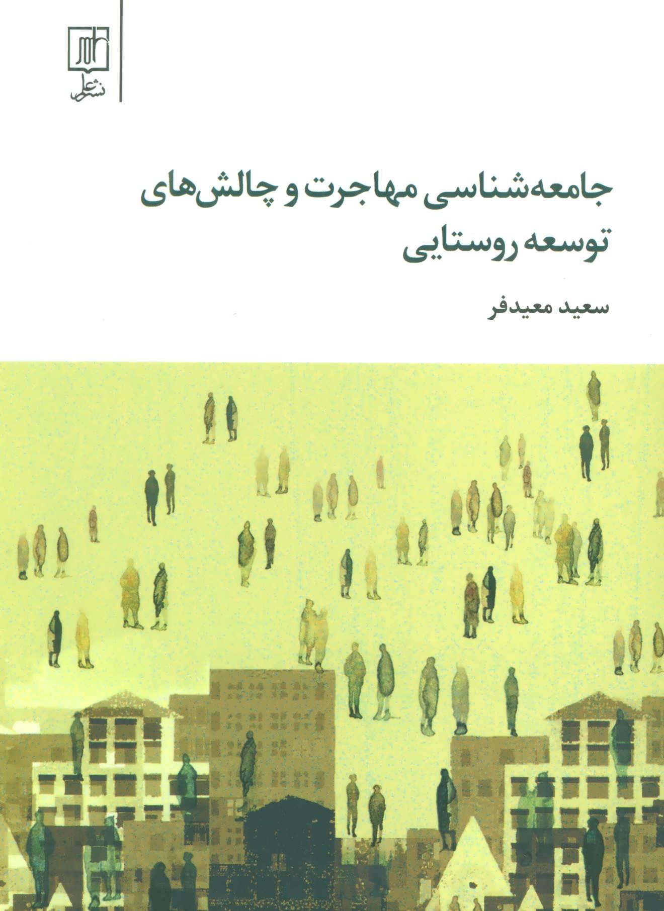 جامعه شناسي مهاجرت و چالش هاي توسعه روستايي