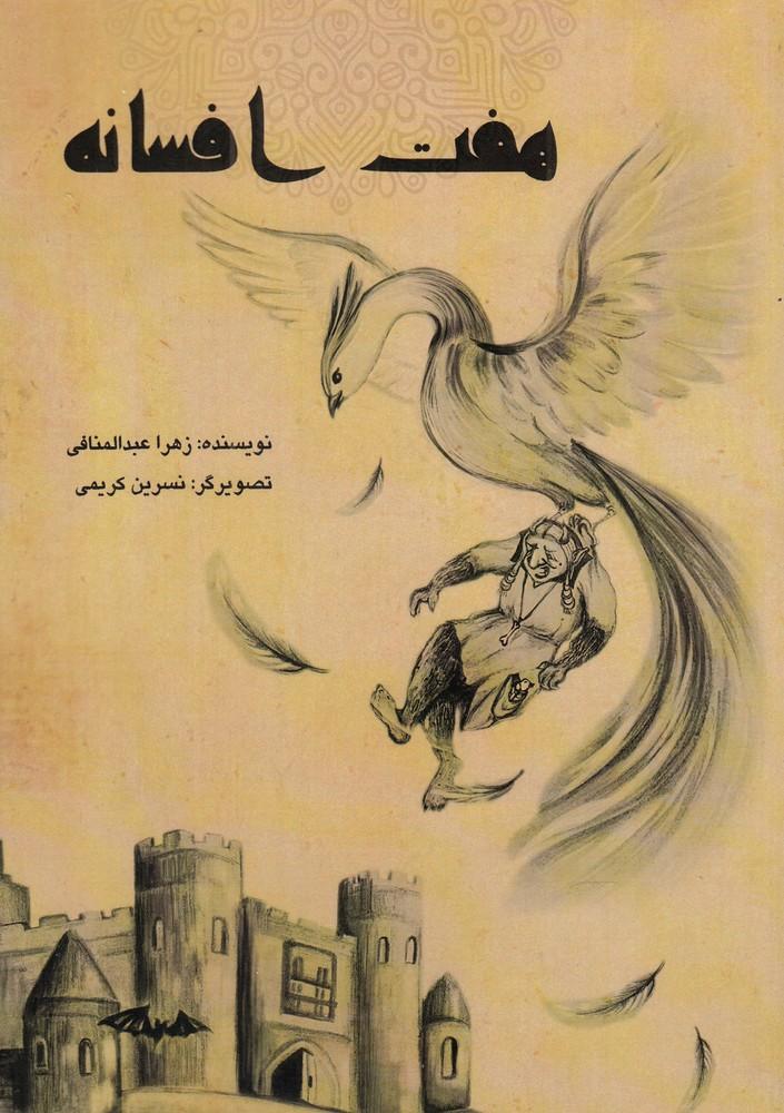 هفت افسانه(مهاجر) #