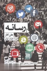 رسانه(افكار) *