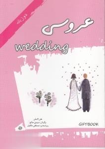 عروسي(دوزبانه)آسمانخيال *