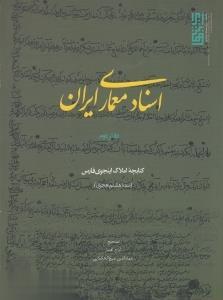 اسناد معماري ايران 2