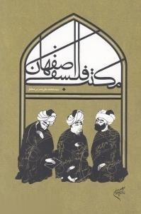 مكتب فلسفي اصفهان