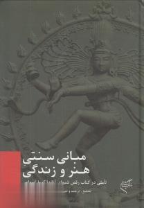 مباني سنتي هنر و زندگي: تاملي در كتاب «رقص شيوا»ي آناندا كوماراسوامي