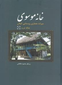 خانه موسوي (ميراث معماري روستايي گيلان 1) (جلگه غرب)