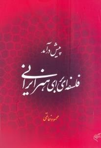 پيش درآمد فلسفه اي براي هنر ايراني