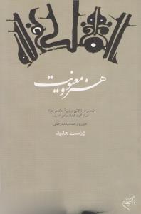 هنر و معنويت/مجموعه مقالاتي در زمينه حكمت هنر