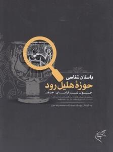 باستانشناسي هليل رود (جنوب شرق ايران جيرفت)