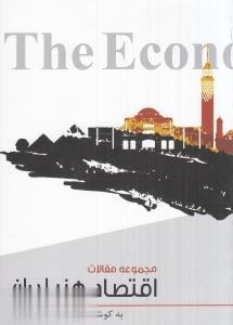 اقتصاد هنر ايران: مجموعه مقالات