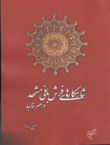 شاهكارهاي فرشبافي مشهد در عصر قاجار