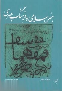 هنر اسلامي و فرهنگ بصري
