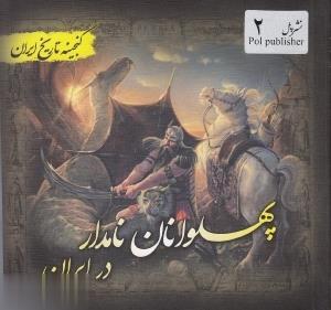 پهلوانان نامدار در ايران (گنجينه تاريخ ايران 2)