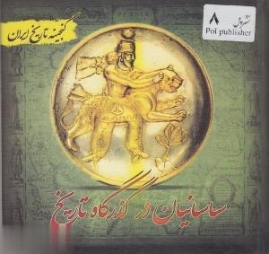 گنجينه تاريخ ايران 8 (ساسانيان در گذرگاه تاريخ)