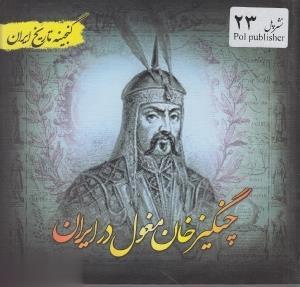 گنجينه تاريخ ايران23 (چنگيز خان مغول در ايران)