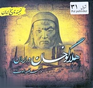 گنجينه تاريخ ايران31 (هلاگوخان در ايران:و تسخير قلعه الموت)