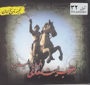 گنجينه تاريخ ايران32 (يعقوب ليث صفاري:قهرماني از سيستان)