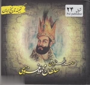 گنجينه تاريخ ايران24 (سلسله غزنويان:سلطان محمود غزنوي)