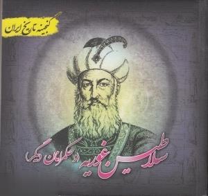 گنجينه تاريخ ايران29 (سلاطين غوريه)