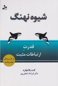 شيوه نهنگ/قدرت ارتباطات مثبت