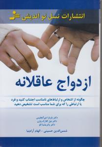 ازدواج عاقلانه (چگونه از اشخاص و ارتباط هاي نامناسب اجتناب كنيد...)