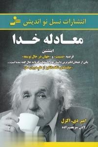معادله خدا (اينشتين فرضيه نسبيت و جهان در حال توسعه)