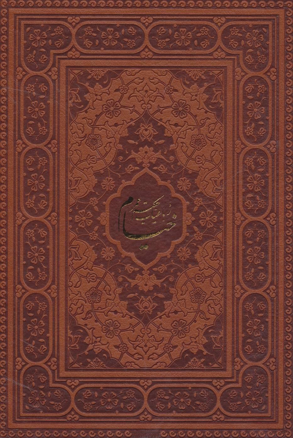 رباعيات حكيم عمر خيام (6رنگ،4زبانه،معطر،گلاسه،باجعبه،چرم،لب طلايي)