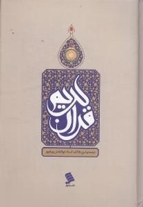 قرآن كريم(ترجمهمقابلوشرحواژگان،جيبي)نشر شهر