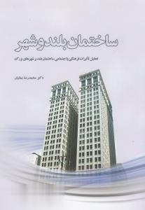ساختمان بلند و شهر(نشرشهر)