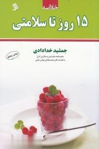 خلاصه 15 روز تا سلامتي(نشرشهر)