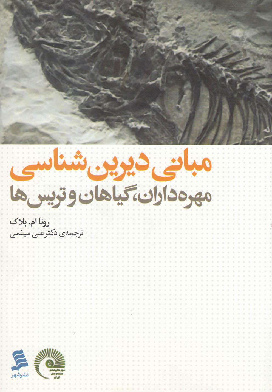 مباني ديرين شناسي(مهرهداران،گياهان)نشرشهر