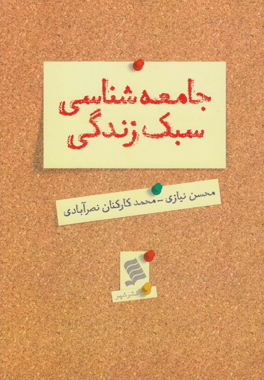 جامعه شناسي سبك زندگي(نشرشهر)