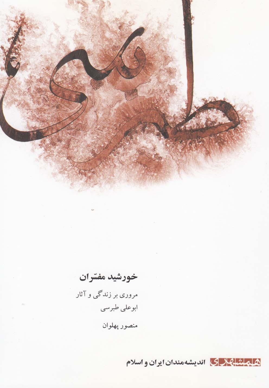 انديشمندان ايران و اسلام(خورشيدمفسران)همشهري*