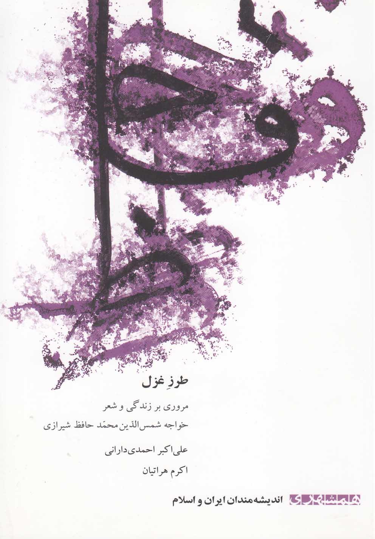 انديشهمندان(20)طرزغزل،حافظ(همشهري) *