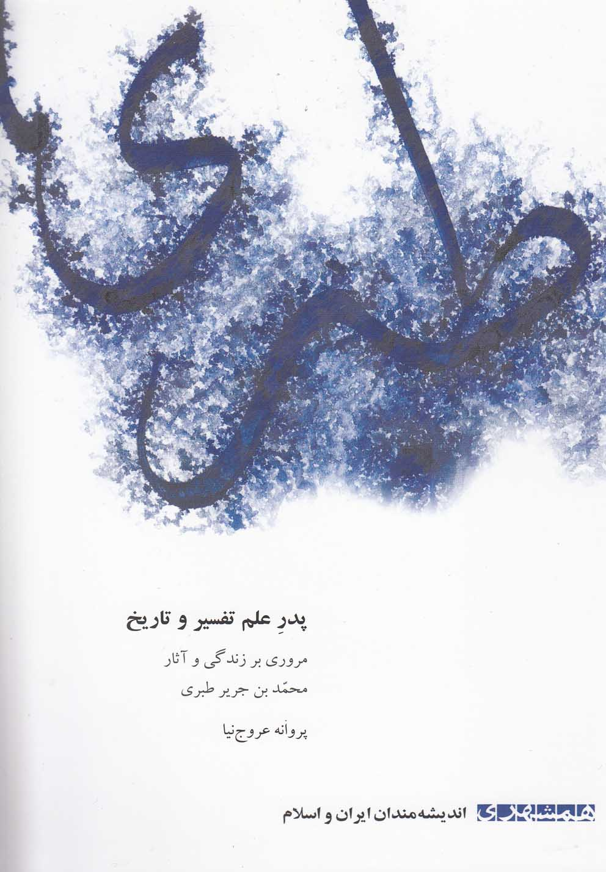 انديشمندان ايران و اسلام(پدرعلمتفسير)همشهري*