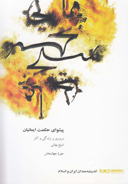 انديشمندان ايران و اسلام(پيشوايحكمت)همشهري*