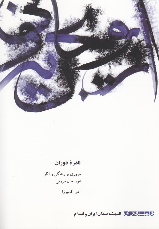 انديشمندان ايران و اسلام(نادرهدوران)همشهري*